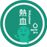 DCTP 2013